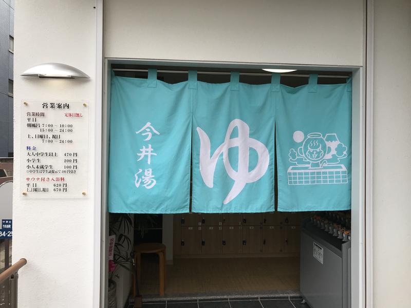 今井湯 写真ギャラリー8