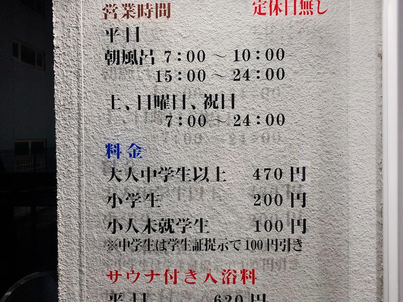 今井湯 写真ギャラリー5