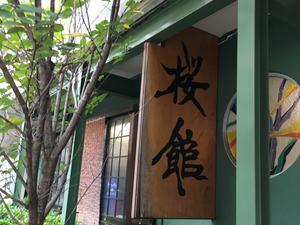 桜館 写真