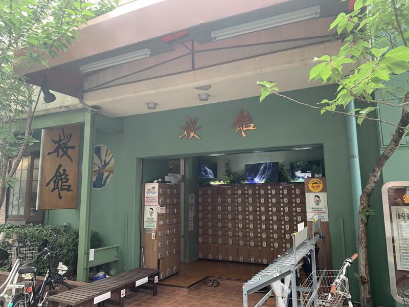 松野井 雅さんの桜館のサ活写真