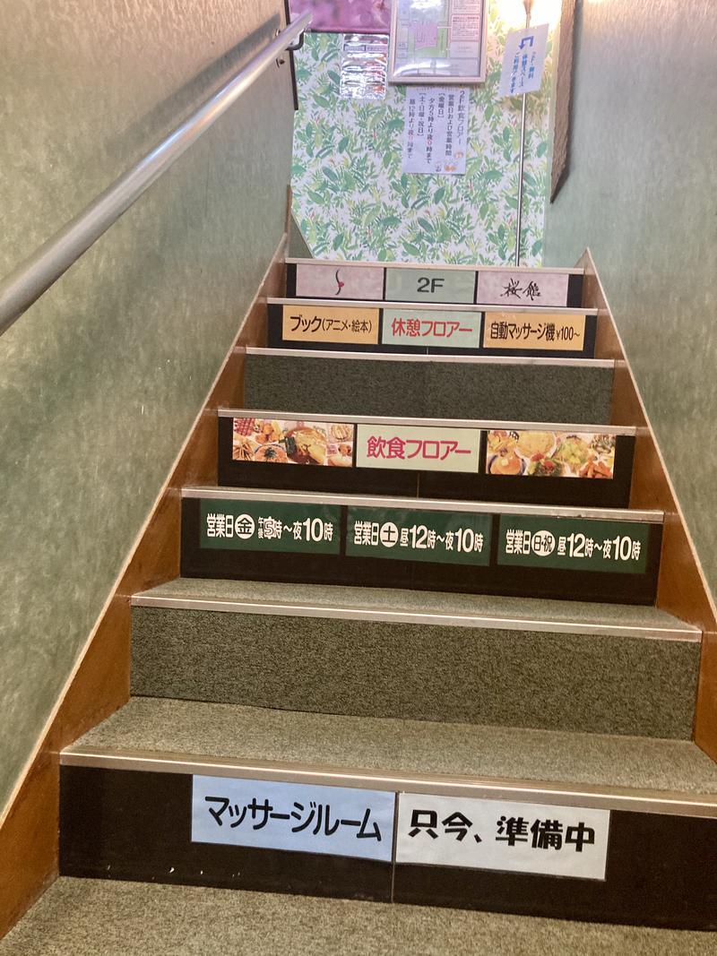 さうなりおんさんの桜館のサ活写真