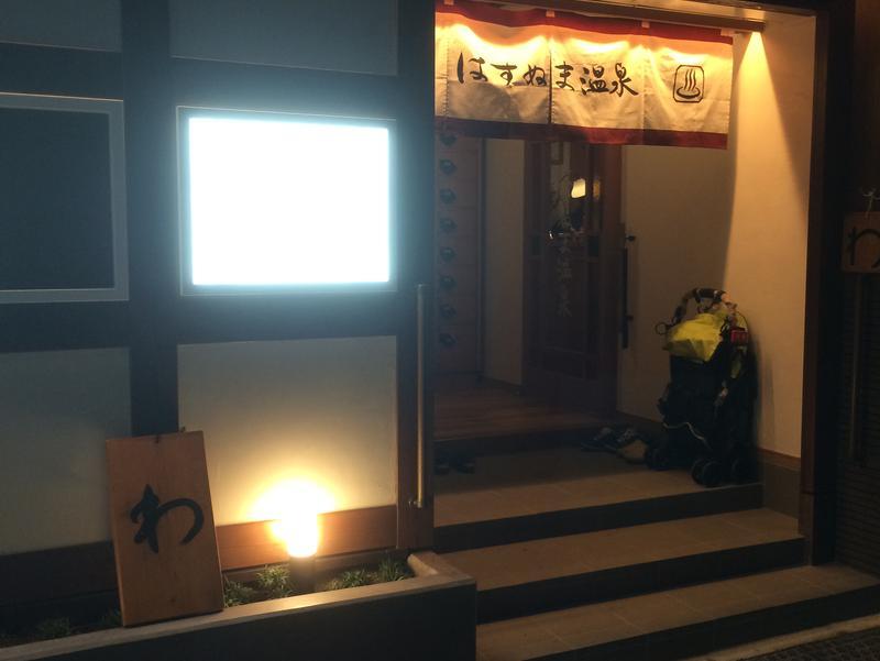 はすぬま温泉 写真ギャラリー5