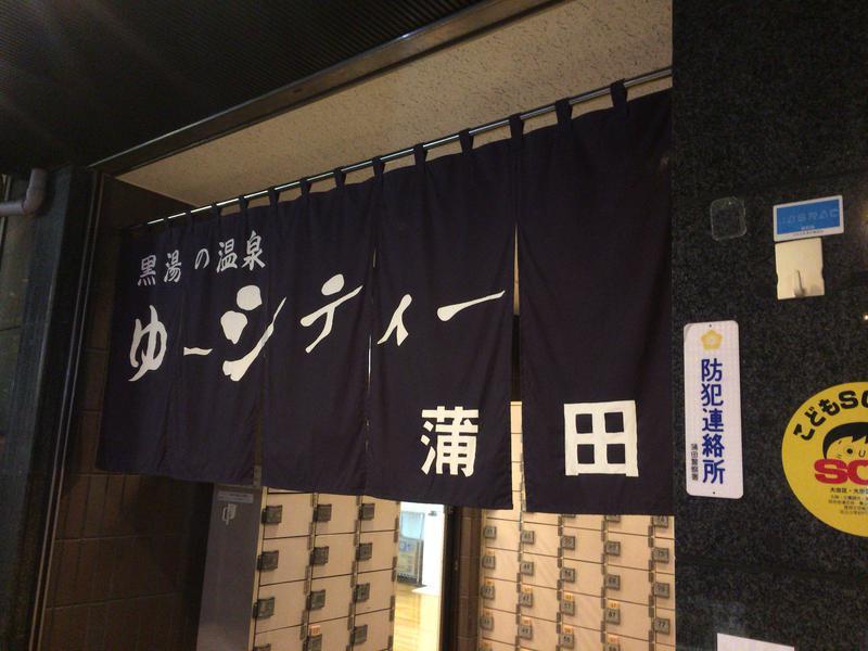 黒湯の温泉 ゆ〜シティー蒲田 写真