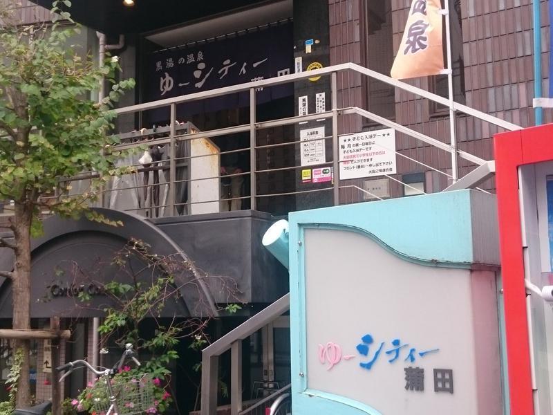 黒湯の温泉 ゆ〜シティー蒲田 写真ギャラリー1