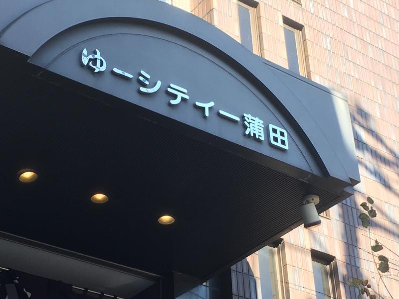 黒湯の温泉 ゆ〜シティー蒲田 写真ギャラリー3