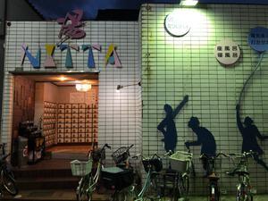 新田浴場 写真