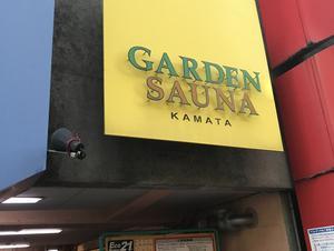 ガーデンサウナ・蒲田 写真