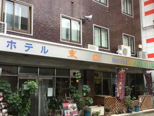 蒲田黒湯温泉ホテル末広 写真