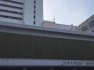 定山渓ホテル 写真
