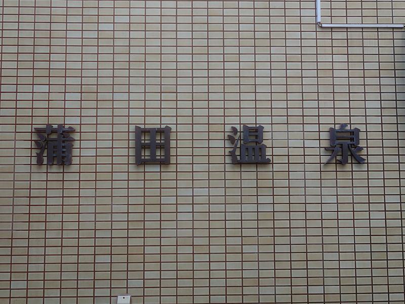 蒲田温泉 写真ギャラリー2