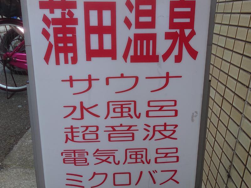 蒲田温泉 写真ギャラリー3