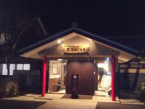 関観光ホテル 西の屋別館 武芸川温泉 写真