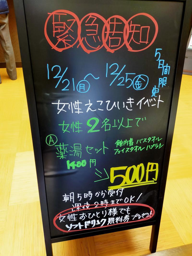らーぬんさんの薬湯市原店(八幡宿 内房薬湯健康センター)のサ活写真