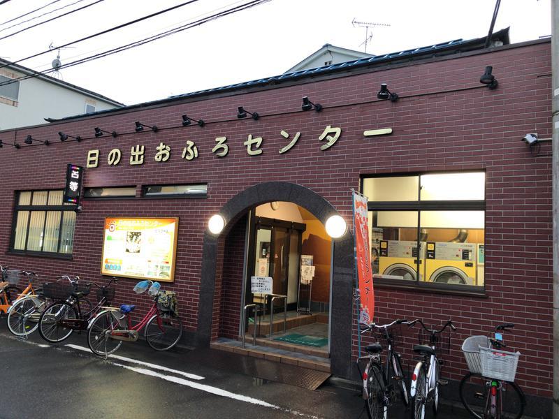 日の出おふろセンター(大師サウナコース) 写真