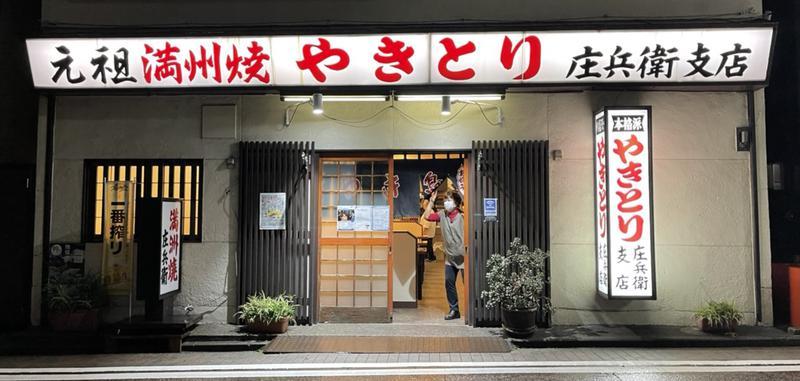 🈂️トウさんの綱島源泉 湯けむりの庄のサ活写真