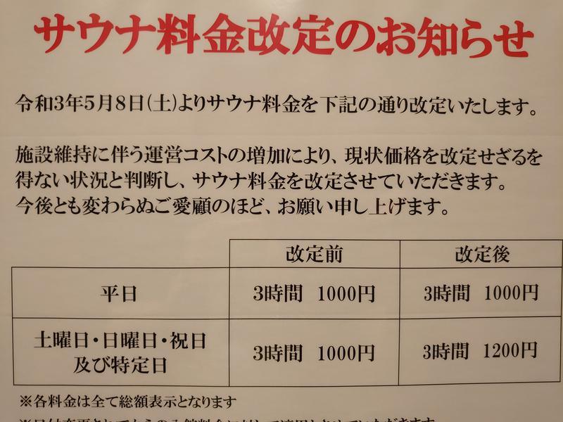レックスイン川崎 サウナ料金改定のお知らせ