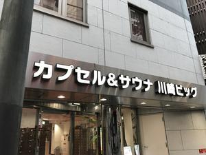カプセル&サウナ 川崎ビッグ 写真