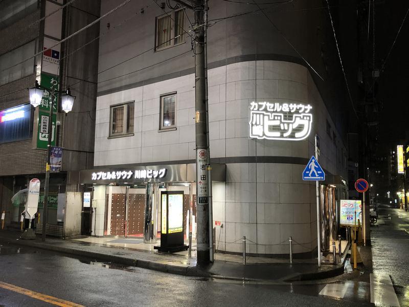 カプセル&サウナ 川崎ビッグ 写真ギャラリー2