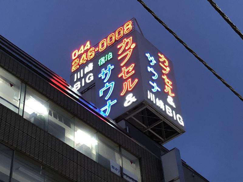 カプセル&サウナ 川崎ビッグ 写真ギャラリー3