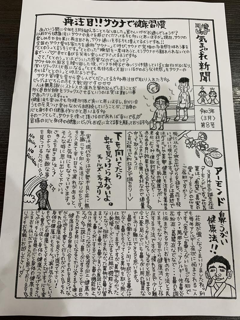 シダトモヒロさんのカプセル&サウナ 川崎ビッグのサ活写真