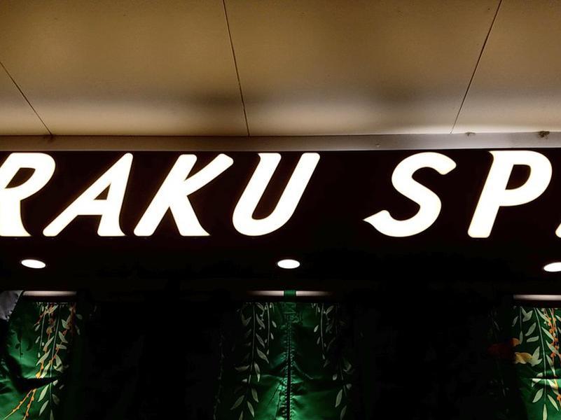 RAKU SPA 鶴見 写真ギャラリー1