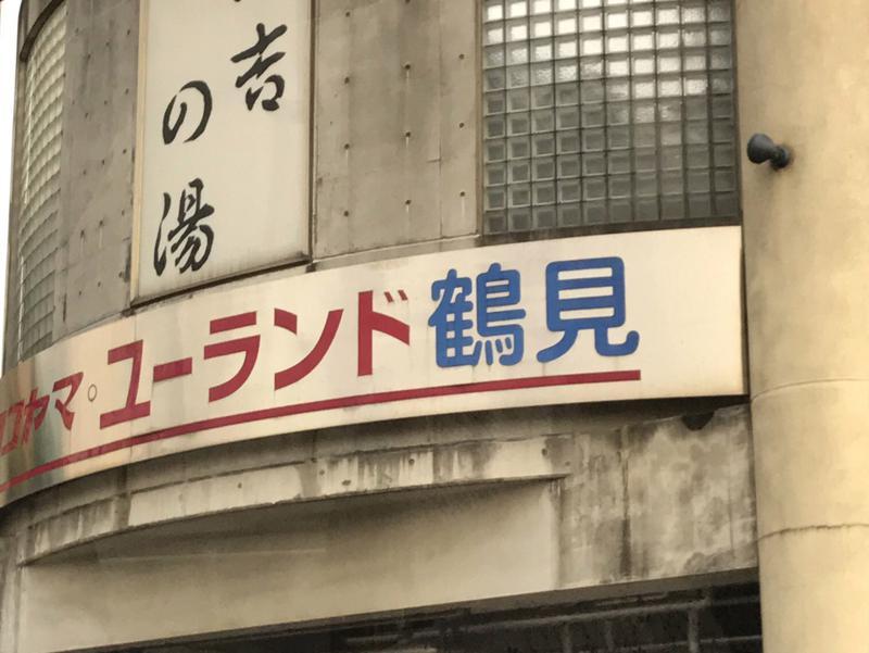 ヨコヤマ・ユーランド鶴見 写真ギャラリー2