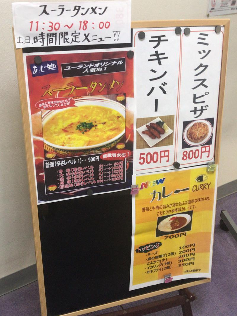 駒サンダーさんのヨコヤマ・ユーランド鶴見のサ活写真