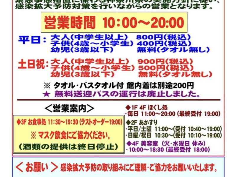 ヨコヤマ・ユーランド鶴見 9/1〜