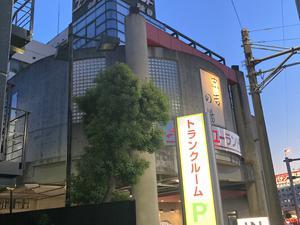 ヨコヤマ・ユーランド鶴見 写真