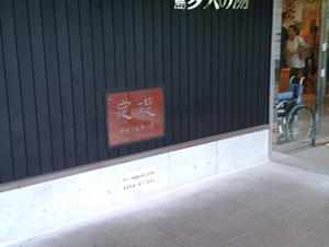 鹿島多久の湯 写真