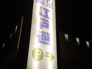 市原天然温泉江戸遊 写真