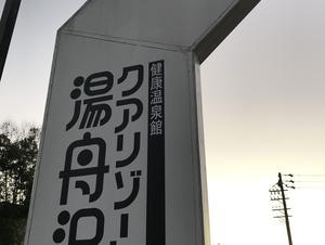 中津川温泉 クアリゾート湯舟沢 写真