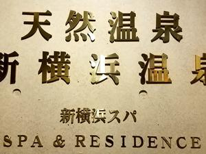新横浜フジビューホテル 写真