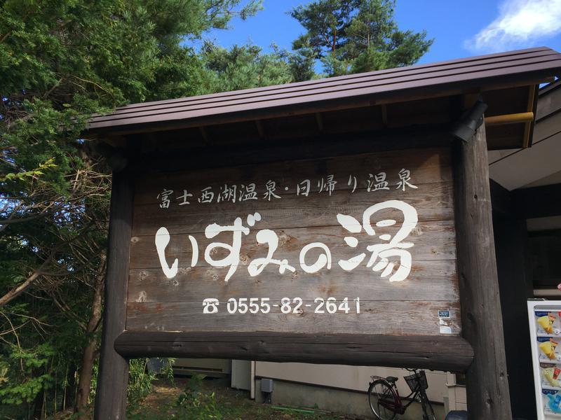 富士西湖温泉 いずみの湯 写真