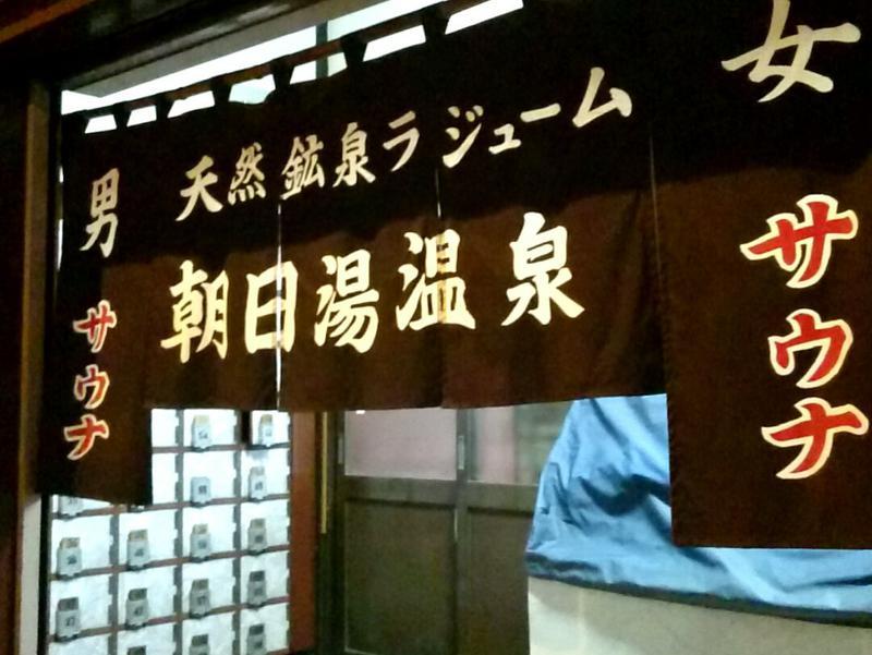 朝日湯 写真ギャラリー1