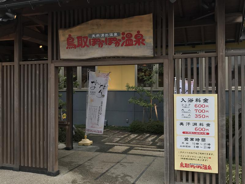 鳥取ぽかぽか温泉 写真