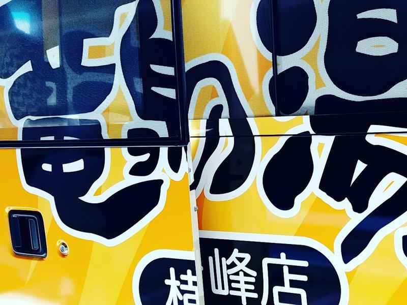 竜泉寺の湯 横濱鶴ヶ峰店 写真