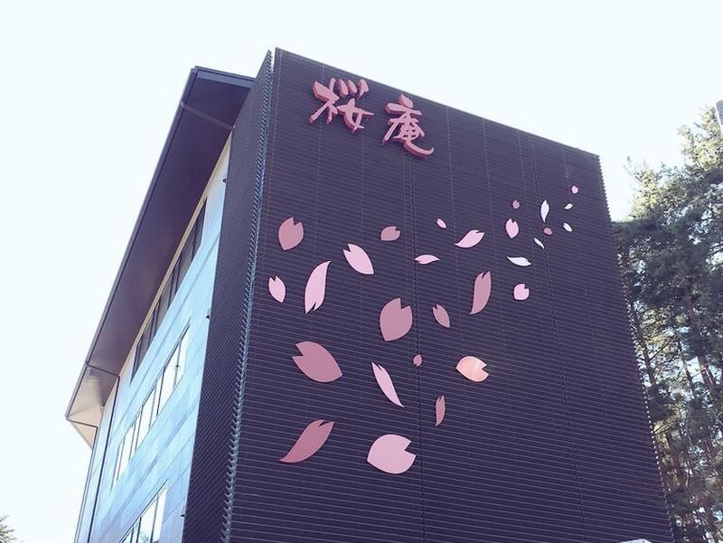 河口湖 ホテル 桜庵 写真ギャラリー3