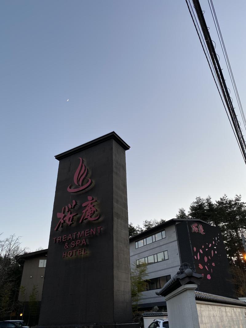 うなぎさんの河口湖 ホテル 桜庵のサ活写真