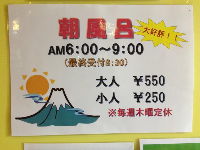 富士山溶岩の湯 泉水 写真ギャラリー1