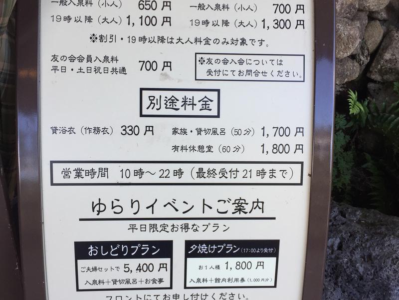 富士眺望の湯 ゆらり 写真ギャラリー5