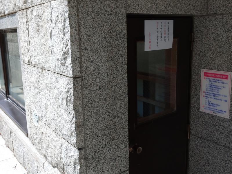 富士山温泉 ホテル鐘山苑 プール脇のサウナ室、休止中の貼り紙あり