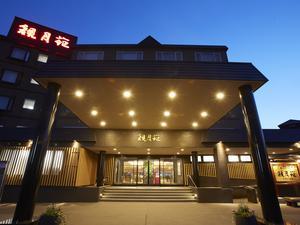 十勝川温泉 観月苑 写真