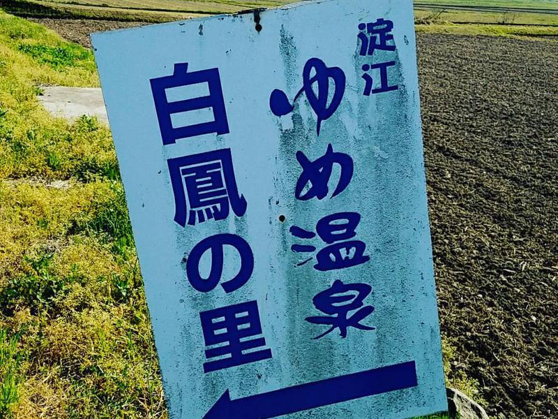 白鳳の里 淀江ゆめ温泉 写真ギャラリー1