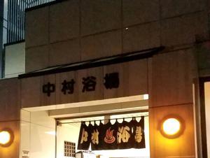 中村浴場 写真
