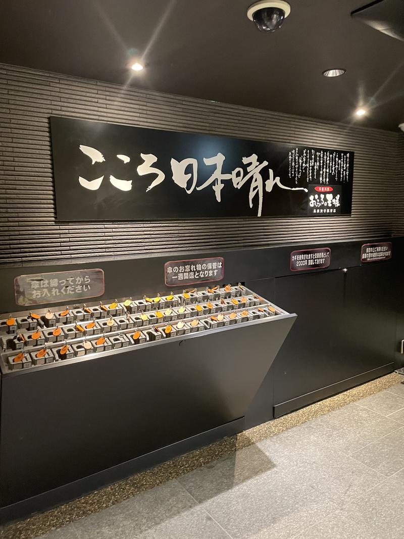くまさくさんのおふろの王様 高座渋谷駅前店のサ活写真