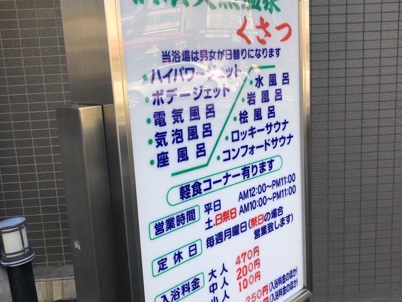 横浜天然温泉くさつ 写真