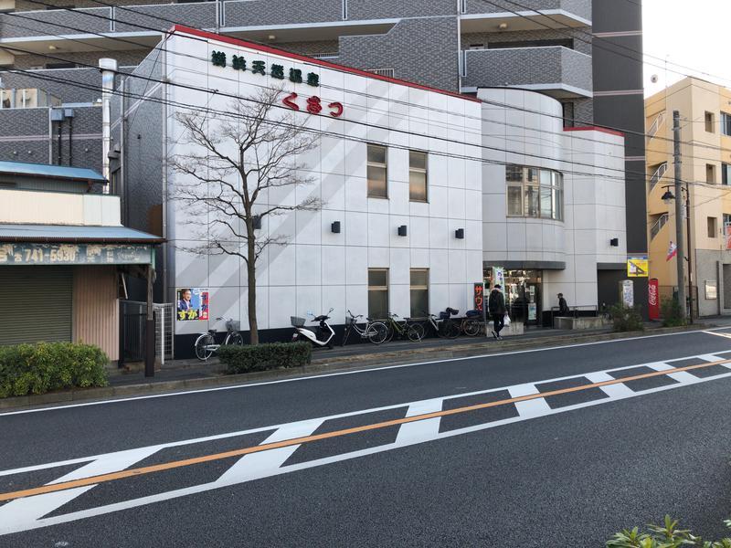 横浜天然温泉くさつ 写真ギャラリー1