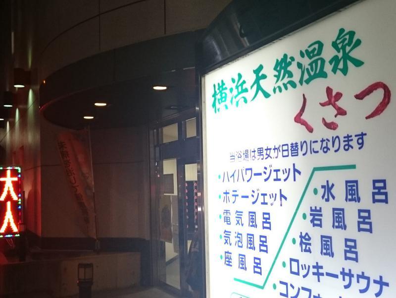 横浜天然温泉くさつ 写真ギャラリー3