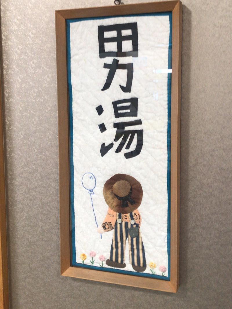 駒サンダーさんの横浜天然温泉くさつのサ活写真